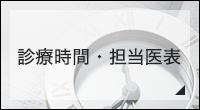 診療時間・担当医表